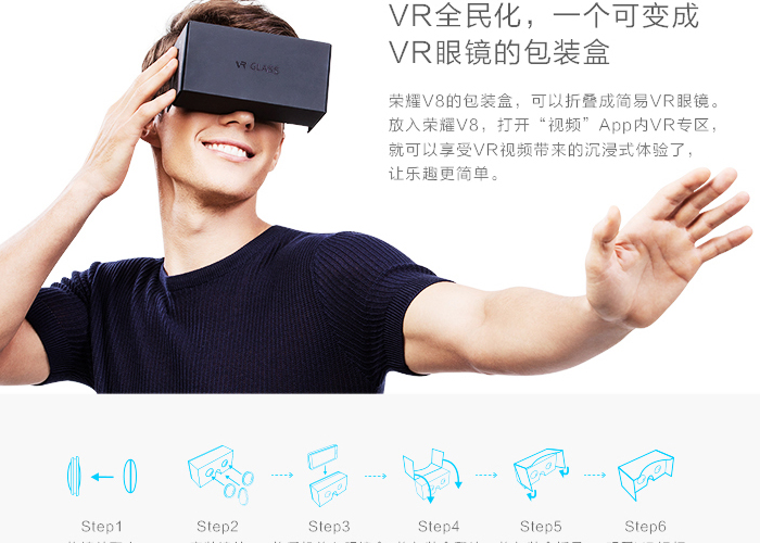 Honor-VR