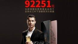 Nubia Z11 Cristiano Ronaldo