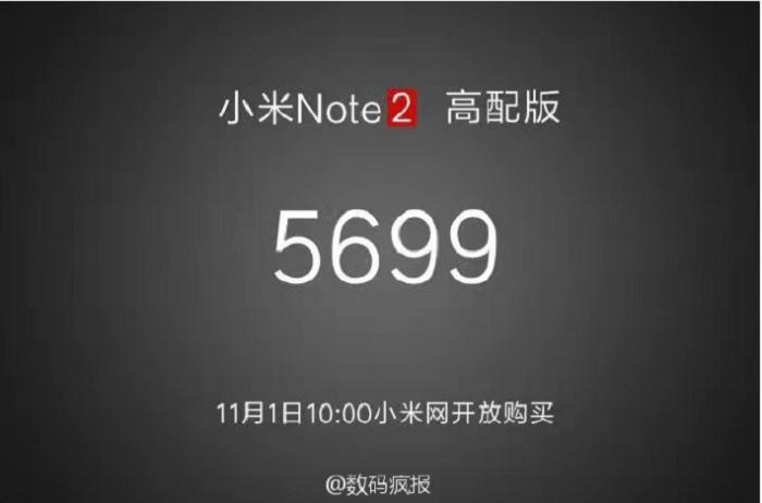 XiaomiPrecio
