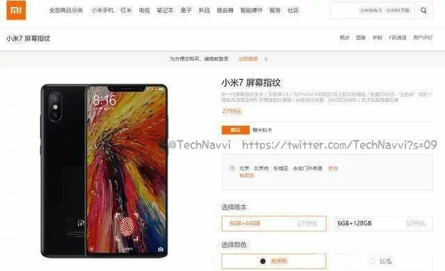 Xiaomi mi 7 plus filtrado