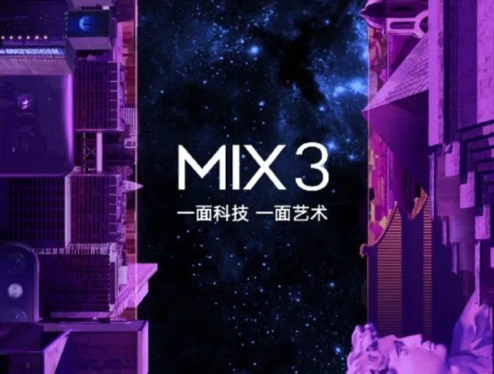 El Xiaomi Mi MIX 3 ya tiene fecha de presentación oficial