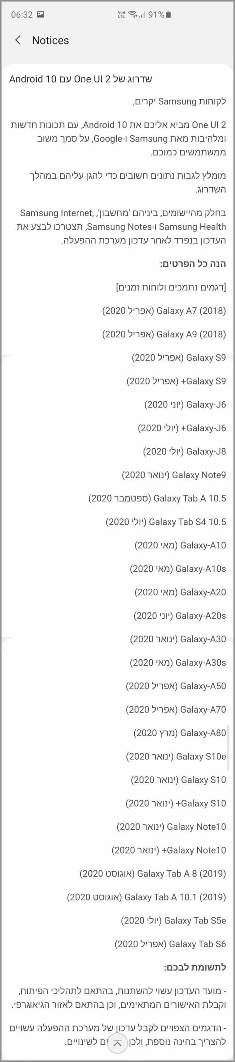 Samsung Android 10 calendario de actualizaciones