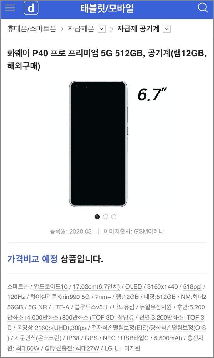 Huawei P40 Pro PE características