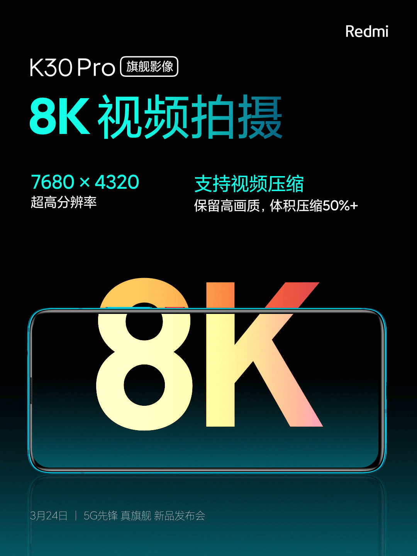 Redmi K30 Pro 8K